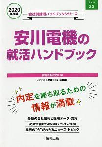 安川電機の就活ハンドブック 会社別就活ハンドブックシリーズ 2020