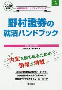野村證券の就活ハンドブック 会社別就活ハンドブックシリーズ 2020