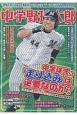 中学野球太郎 (21)