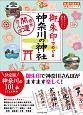 御朱印でめぐる神奈川の神社 週末開運さんぽ 地球の歩き方御朱印シリーズ