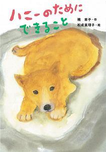 『ハニーのためにできること』NHK「100分de名著」制作班