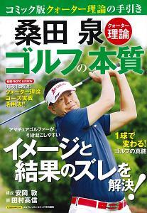 桑田泉 クォーター理論 ゴルフの本質