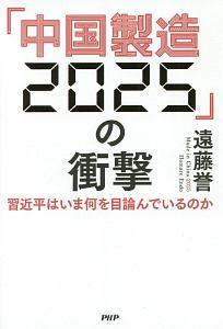 遠藤誉『「中国製造2025」の衝撃』
