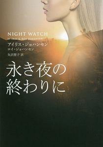 『永き夜の終わりに』寺尾まち子