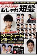 『メンズヘアカタログ おしゃれ短髪』井上三太
