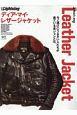 Dear My Leather Jacket 別冊Lightning195