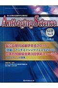 脳心血管抗加齢研究会『Anti-aging Science 10-1』