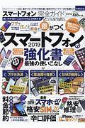 スマートフォン完全ガイド 完全ガイドシリーズ234