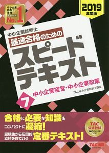 『中小企業診断士 最速合格のためのスピードテキスト 2019』大塚龍児