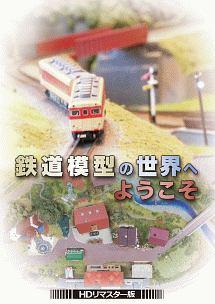 鉄道模型の世界へようこそ DVD