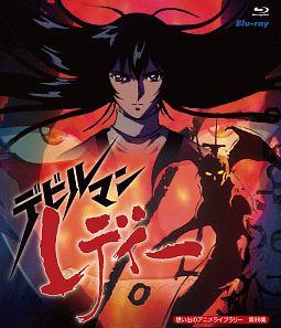 想い出のアニメライブラリー 第98集 デビルマンレディー Blu-ray BOX