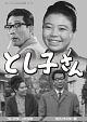 昭和の名作ライブラリー 第42集 とし子さん コレクターズDVD <HDリマスター版>