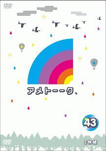 アメトーーク! DVD43