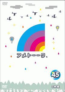 アメトーーク! DVD45