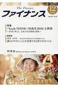 ファイナンス 54-9 特集:「Youth THINK×財務省2018」を開催