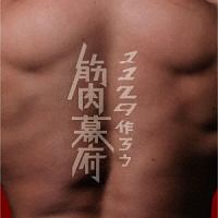 浜田マロン『1129作ろう筋肉幕府』