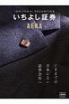 いちよし証券 by AERA