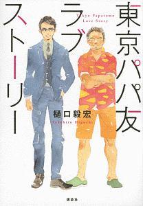 樋口毅宏『東京パパ友ラブストーリー』