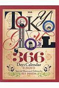 『東京喰種-トーキョーグール-』カレンダー 2019&2020
