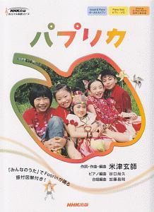 パプリカ NHK出版オリジナル楽譜シリーズ