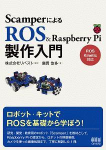 『Scamperによる ROS & Raspberry Pi製作入門』鹿貫悠多