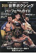 『世界ボクシング パーフェクトガイド 2019』永井路子