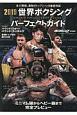 世界ボクシング パーフェクトガイド 2019
