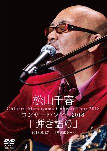 たてかべ和也『松山千春コンサート・ツアー2018 「弾き語り」 2018.6.27 ニトリ文化ホール』
