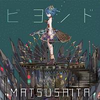 Masayoshi Minoshima『『PlayStation4』ゲーム「アークオブアルケミスト」主題歌 ビヨンド』