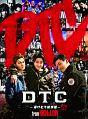 DTC-湯けむり純情篇- from HiGH&LOW(豪華盤)