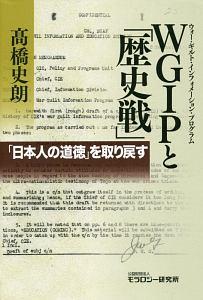 高橋史朗『WGIP-ウォー・ギルト・インフォメーション・プログラム-と「歴史戦」』