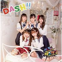 クライブ・トンジ『DASH!!』
