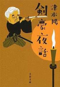 津本陽『剣豪夜話』