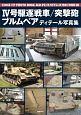 4号駆逐戦車/突撃砲/ブルムベア ディテール写真集