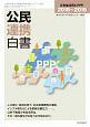 公民連携白書 2018~2019 公有地活用とPPP