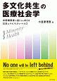 多文化共生の医療社会学 中国帰国者の語りから考える日本のマイノリティ・ヘル