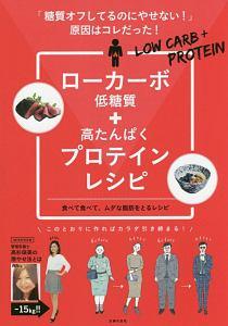 ローカーボ低糖質+高たんぱくプロテインレシピ
