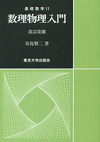 数理物理入門<改訂改題> 基礎数学11