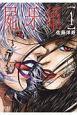 屍牙姫(4)