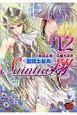 聖闘士星矢 セインティア翔 (12)