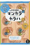 日本レクリエーション協会『マンカラ・カラハ』
