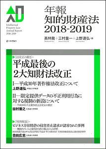 年報知的財産法 2018-2019