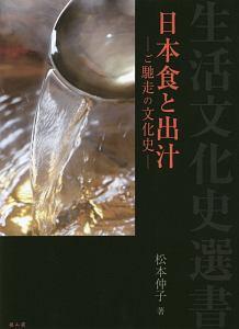 松本仲子『日本食と出汁』