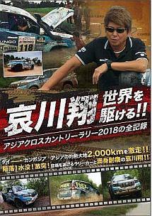 哀川翔 世界を駆ける!! アジアクロスカントリーラリー2018の全記録