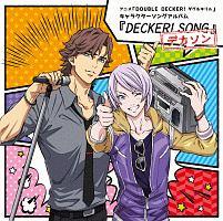 アニメ「DOUBLE DECKER! ダグ&キリル」キャラクターソングアルバム『DECKER! SONG -デカソン-』