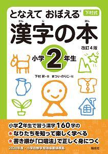 『漢字の本 小学2年生<改訂4版>』まついのりこ