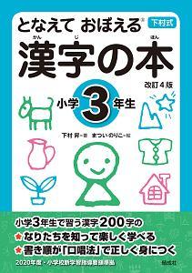 『漢字の本 小学3年生<改訂4版>』まついのりこ