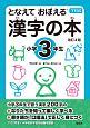 漢字の本 小学3年生<改訂4版> 下村式 となえておぼえる
