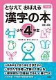 漢字の本 小学4年生<改訂4版> 下村式 となえておぼえる