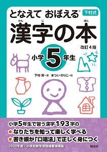 漢字の本 小学5年生<改訂4版>